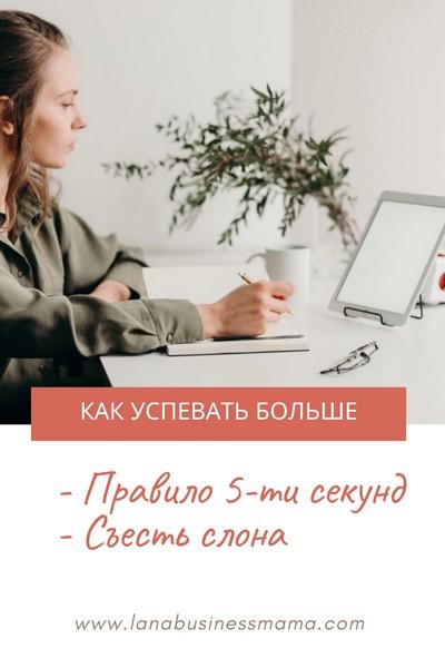 -kak-uspevat-bolshe-2